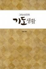 - 저자 : 이요한  이 책자는 거듭난그리스도인에게가장중요한것이라할수있는기도생활의중요성과방법과 기도하..